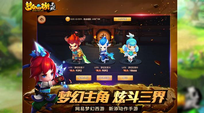 梦幻西游无双版特色玩法技巧_叶子猪梦幻西游无双版图片